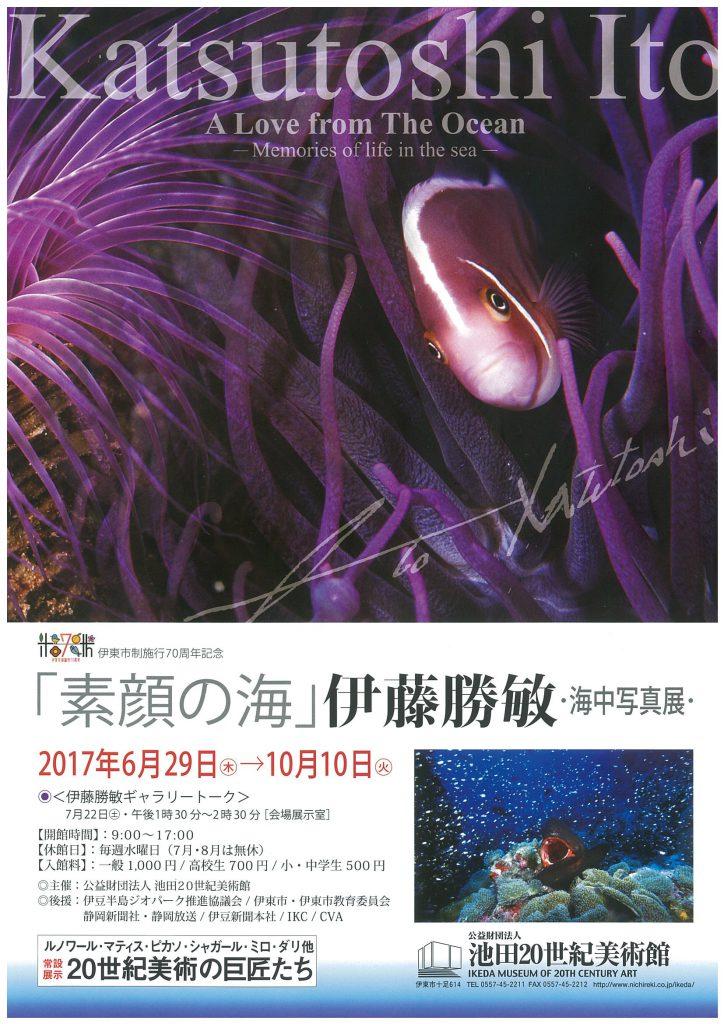 伊東市制施行70周年記念 「素顔の海」伊藤勝敏 ・海中写真展・
